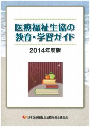 ▲2014年度 教育・学習ガイド表紙