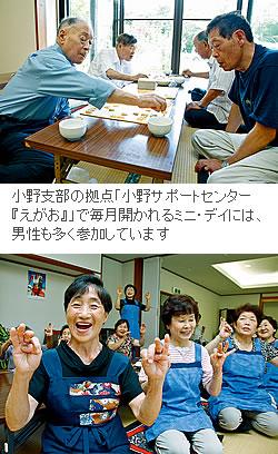 小野支部の拠点「小野サポートセンター『えがお』」で毎月開かれるミニ・デイには、男性も多く参加しています
