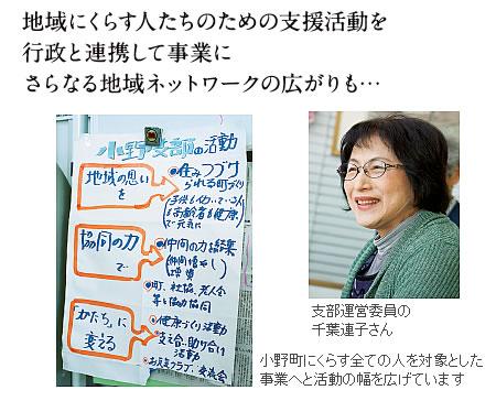 小野町にくらす全ての人を対象とした事業へと活動の幅を広げています