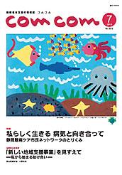comcom2014年7月号の表紙