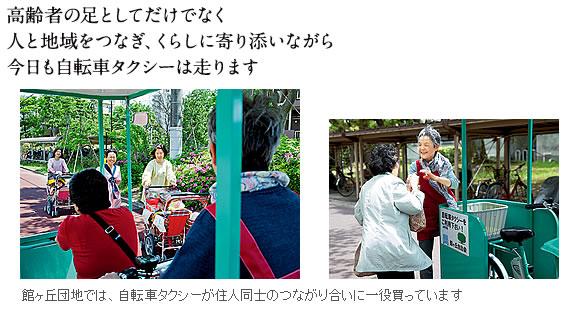 館ヶ丘団地では、自転車タクシーが住人同士のつながり合いに一役買っています