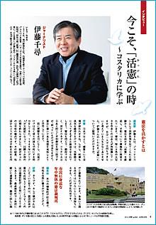 今こそ、「活憲」の時 ジャーナリスト 伊藤千尋  comcom8月号