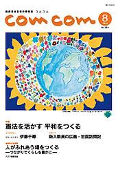 comcom2014年8月号の表紙
