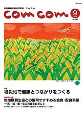 comcom2014年9月号の表紙
