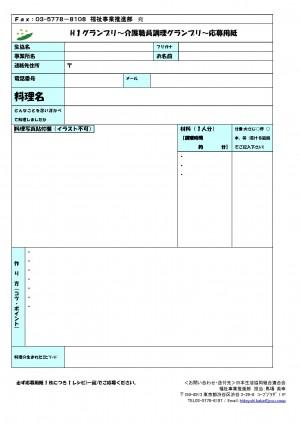 2014H1グランプリ応募用紙
