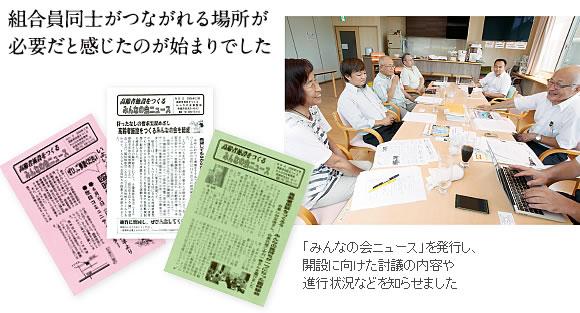「みんなの会ニュース」を発行し、開設に向けた討議の内容や進行状況などを知らせました