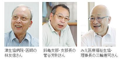 林さん、菅谷さん、三輪さん