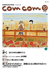 comcom2014年10月号の表紙