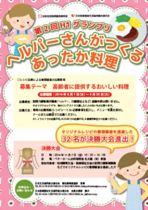 ☆第2回H1グランプリポスター(PDF 766 KB)