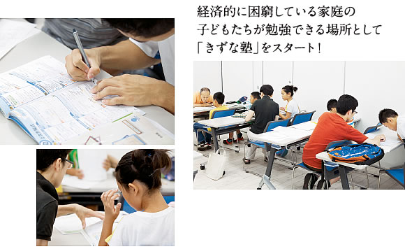経済的に困窮している家庭の子どもたちが勉強できる場所として「きずな塾」をスタート!