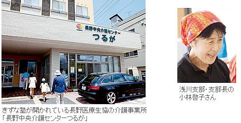 「長野中央介護センターつるが」、浅川支部・支部長の小林さん
