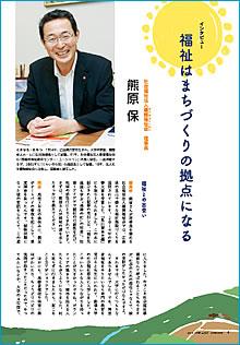 comcom11月号インタビュー