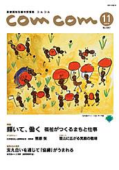 入選句掲載誌「comcom2014年11月号」表紙