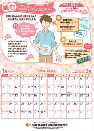 ▲カレンダーの1月・2月のページ