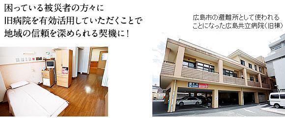 広島市の避難所として使われることになった広島共立病院(旧棟)
