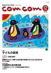 入選句掲載誌「comcom 2014年12月号」表紙