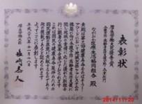 ▲【厚生労働大臣 優秀賞】表彰状