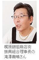 梶原銀座商店街振興組合理事長の滝澤義晴さん