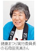 健康まつり実行委員長の石母田克美さん