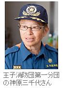 王子消防団第一分団の神原三千代さん
