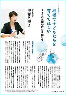 comcom12月号インタビュー