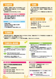 ☆ダウンロード用案内チラシ(PDF 1.5 MBKB)