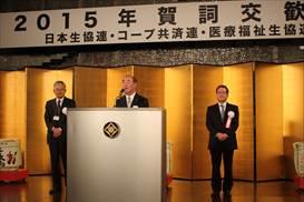 ▲3連合会代表挨拶(右:藤原会長理事)