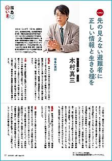 獨協医科大学 准教授 木村真三comcom3月号