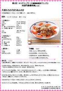 ☆「大根もちそぼろあんかけ」レシピ(PDF 508 KB)