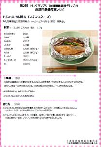 ☆「たらのホイル焼き」レシピ(PDF 489 KB)