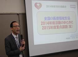 ▲基調報告:東久保浩喜専務理事