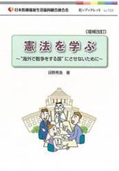 ▲「憲法を学ぶ」表紙