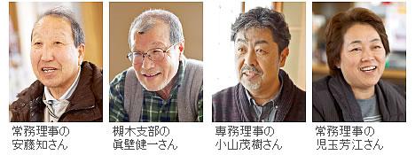 安藤さん、眞壁さん、小山さん、児玉さん