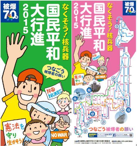 ☆2015年国民平和大行進ステッカーダウンロード(PDFファイル)