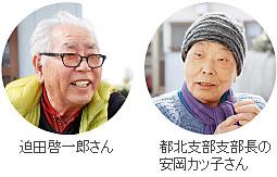 迫田さん、安岡さん