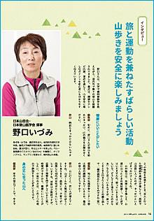 日本山岳会・日本登山医学会 理事 野口いづみ comcom5月号