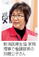 新潟医療生協 常務理事で看護部長の加藤公子さん