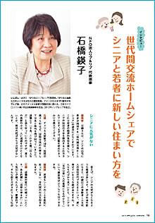 NPO法人リブ&リブ 代表理事 石橋鍈子 comcom6月号