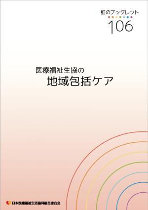 虹のブックレットNo.106 表紙