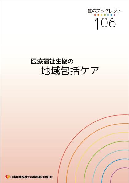 虹のブックレットNo.106 医療福祉生協の地域包括ケア