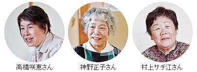 高橋さん、神野さん、村上さん