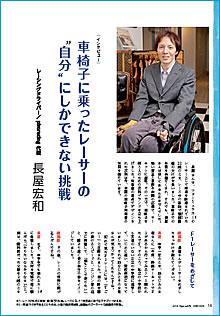 レーシングドライバー/piroracing代表 長屋宏和 comcom7月号
