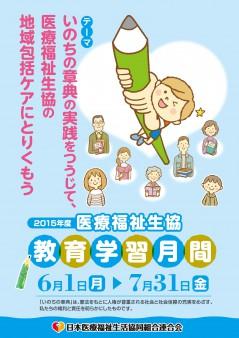 ▲2015年度教育学習月間ポスター