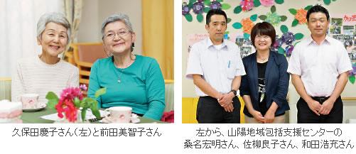 久保田さん(左)と前田さん、陽地域包括支援センターの皆さん