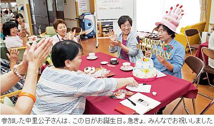参加した中里公子さんは、この日がお誕生日。急きょ、みんなでお祝いしました