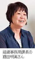 組織事務局課長の藤田明美さん