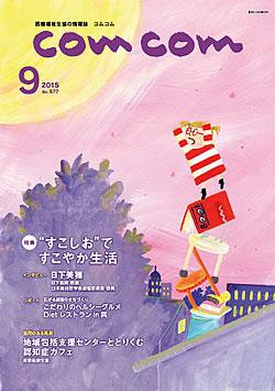 comcom 2015年9月号の表紙