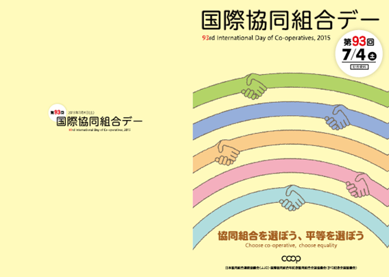 ▲「国際協同組合デー:リーフレット」(A4版見開き・カラー6ページ)の表紙