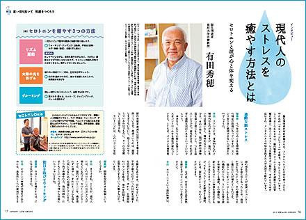 脳生理学者 有田秀穂 comcom10月号