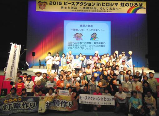 ▲メインステージ前で広島の医療福祉生協の皆さんが記念撮影